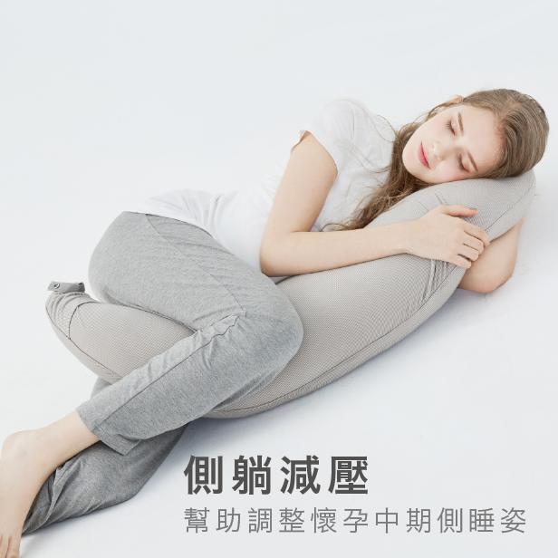 幫助調整懷孕側睡姿-月亮枕使用方法
